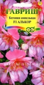 Бегония апмельная F1 Алькор, 4 шт. в пробирке