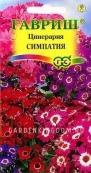 Цинерария цветущая гибридная Симпатия,  10 шт.