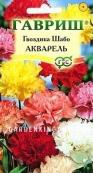 Гвоздика Шабо Акварель, смесь,  0,1 г.