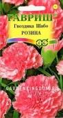 Гвоздика Шабо Розина,  0,1 г.