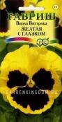 Виола Виттрока Желтая с глазком (Анютины глазки),  0,1 г.