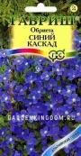 Обриета Синий каскад,  0,05 г.  серия  Альпийская горка