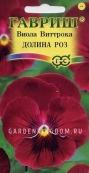 Виола Виттрока Долина роз (Анютины глазки),  0,1 г.