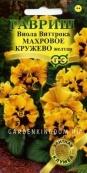 Виола Виттрока F1 Махровое кружево желтая (Анютины глазки),  серия Элитная клумба,  5 шт.