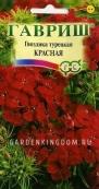 Гвоздика турецкая Красная,  0,2 г.