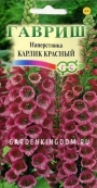 Наперстянка Карлик красный,   0,05 г.