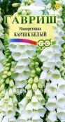 Наперстянка Карлик белый,   0,05 г.