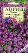 Обриета Пурпурный каскад,  0,05 г.  серия  Альпийская горка