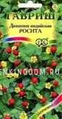 Дюшенея индийская Росита,  20 шт.