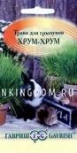 Трава для грызунов Хрум- Хрум, 10 г.