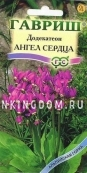 Додекатеон Ангел сердца,   0,01 г. серия  Альпийская горка