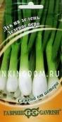 Лук на зелень Зеленое перо,  0,5 г.