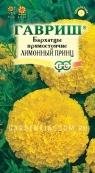 Бархатцы прямостоячие Лимонный Принц, 0,1 г.