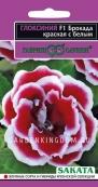 Глоксиния Брокада красная с белым краем  F1, гранулированные семена,  5 шт. в пробирке