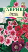 Глоксиния Аванти F1, гранулированные семена,  5 шт. в пробирке