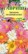 Хризантема индийская Осенний букет,  0,1 г.
