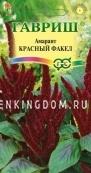Амарант Красный Факел, 0,2 г.