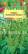 Амарант Зелёный Факел, 0,1 г.