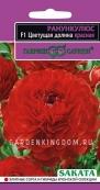 Ранункулюс Цветущая долина красная, F1,  3 шт. в пробирке