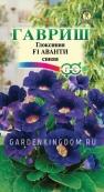 Глоксиния Аванти синяя  F1, гранулированные семена,  5 шт. в пробирке
