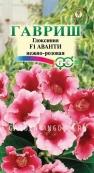 Глоксиния Аванти нежно-розовая  F1, гранулированные семена,  5 шт. в пробирке