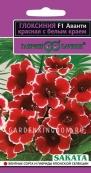 Глоксиния Аванти красная с белым краем F1, гранулированные семена,  5 шт. в пробирке