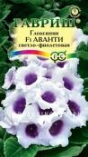 Глоксиния Аванти светло-фиолетовая  F1, гранулированные семена,  5 шт. в пробирке
