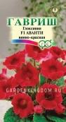 Глоксиния Аванти винно-красная F1, гранулированные семена,  5 шт. в пробирке