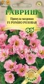 Примула махровая  F1 Ромио розовая, серия Элитная клумба, 3 шт.