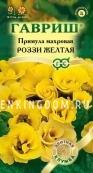 Примула махровая Роззи желтая, серия Элитная клумба, 3 шт.
