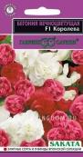 Бегония вечноцветущая F1 Королева, махровая смесь, 4 шт. в пробирке