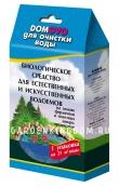 DOMOVO А для очистки воды в водоемах, 50 г.