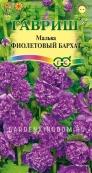 Мальва Фиолетовый бархат,   0,1 г.