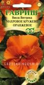 Виола Виттрока F1 Махровое кружево оранжевая (Анютины глазки),  серия Элитная клумба,  5 шт.