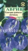 Клитория тройчатая Легенда,  2 шт.