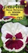 Виола Виттрока F1 Зимняя вишня (Анютины глазки),  5 шт.