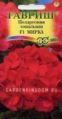 Пеларгония зональная Мирка  F1,  4 шт.
