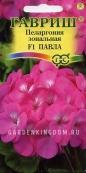 Пеларгония зональная Павла  F1,  4 шт.