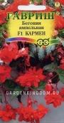 Бегония апмельная F1 Кармен, 5 шт. в пробирке
