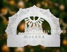 Светильник Москва, МОСКОВСКИЙ КРЕМЛЬ, 20 см, на батарейках, белый