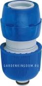 """Соединитель универсальный с аквастопом для  шлангов диаметром 1/2"""" - 5/8"""" -3/4"""" (12-15; 16-19 мм)"""