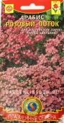 Арабис Розовый Поток, 0,1 г.