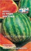 Арбуз Чудо Востока  F1, 1 г.