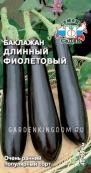 Баклажан Длинный фиолетовый,  0,3 г.