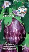 Баклажан Матросик,  0,2 г.