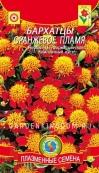 Бархатцы отклонённые Оранжевое Пламя, 45 шт.