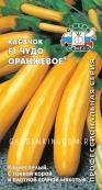 Кабачок Чудо оранжевое F1, 1 г.