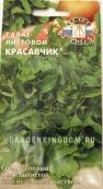 Салат листовой Красавчик, 0,5 г.