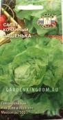 Салат кочанный Сашенька, 1 г.