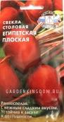 Свекла столовая Египетская Плоская, 3 г.